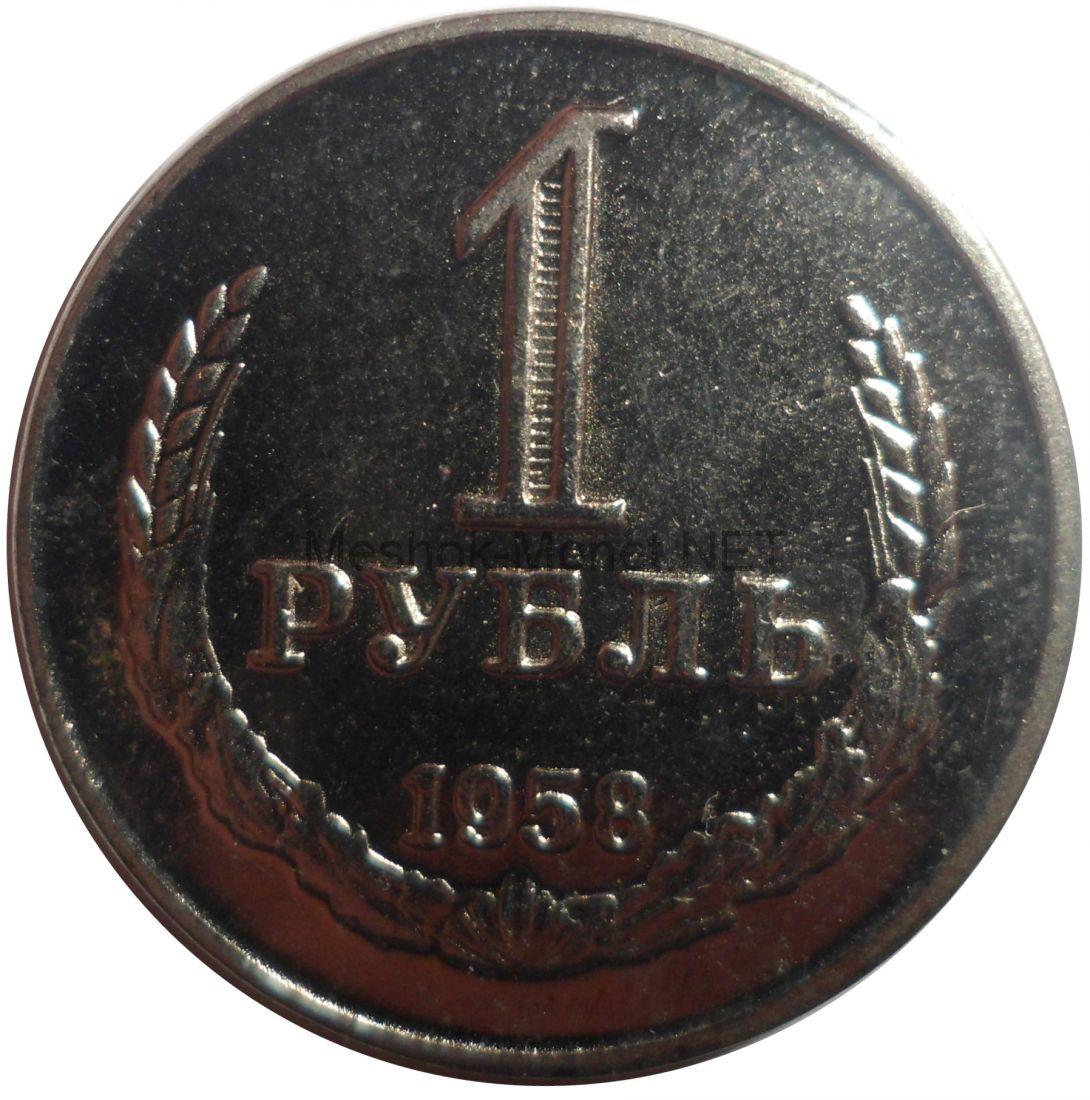 Копия 1 рубль 1958 года. Гурт гладкий