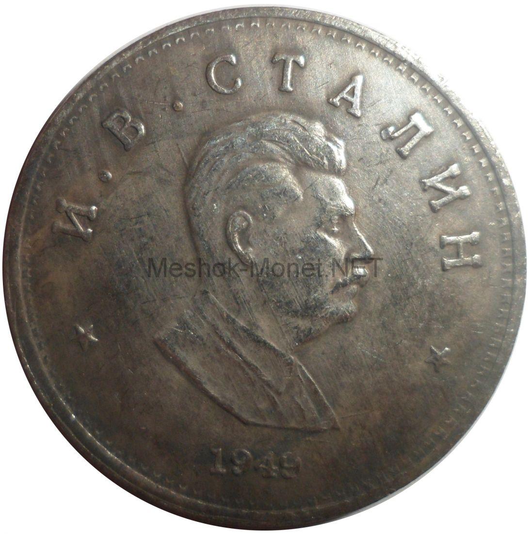 Копия 1 рубль 1949 года Сталин профиль.