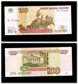 100 рублей 1997 года, номер бВ 777 4 666