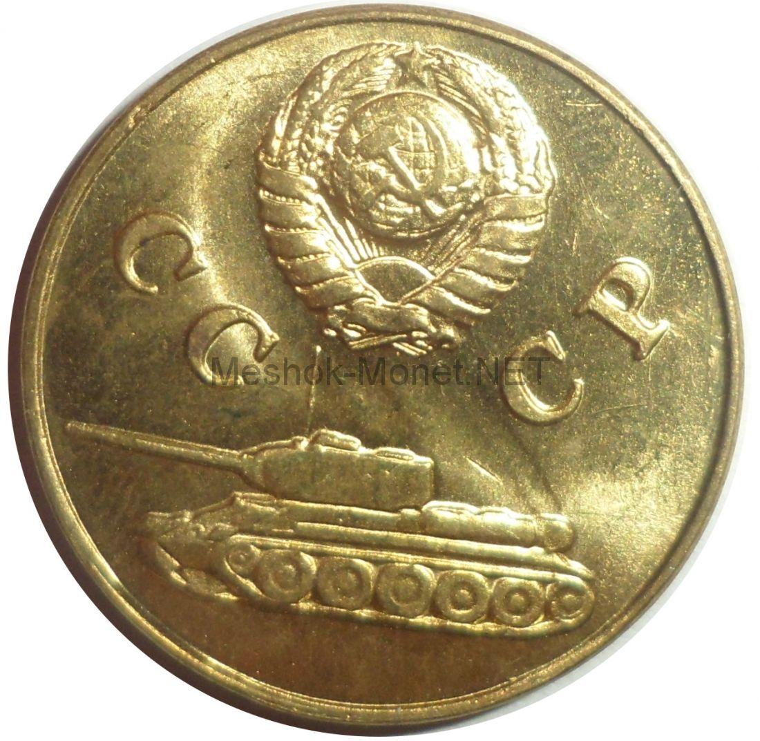 Копия монеты 3 копейки 1942 года Танк Т-34