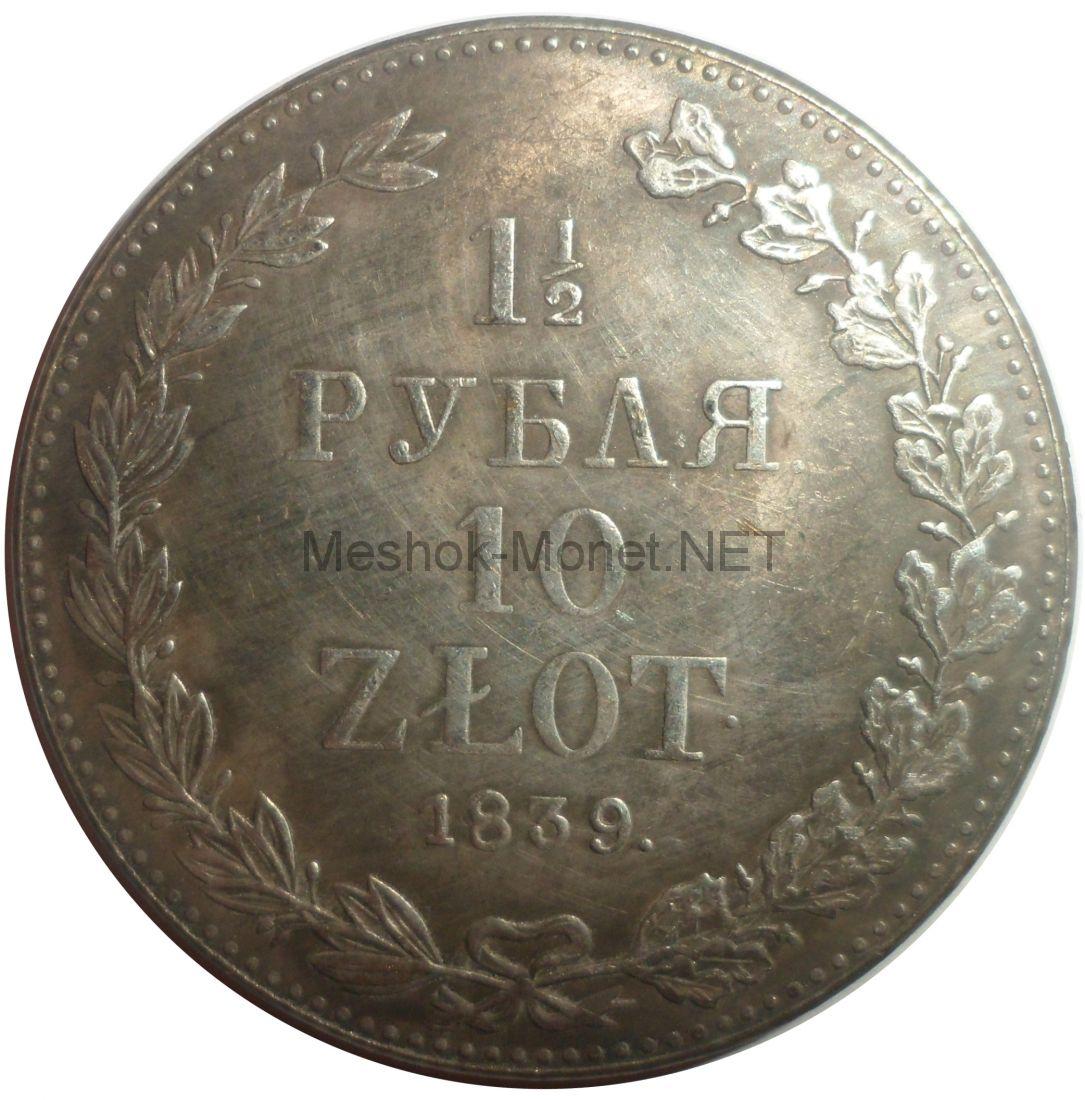 Копия 1,5 рубля 10 злотых 1839 года НГ