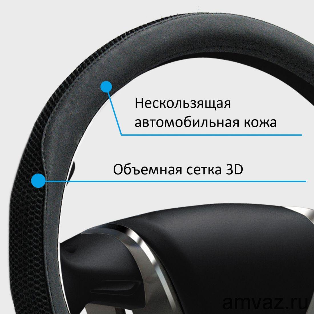 """Оплетка на руль нескользящая кожа AZARD Сетка-3D """"XL"""" (d=42см) /ЧЕРНЫЙ/"""