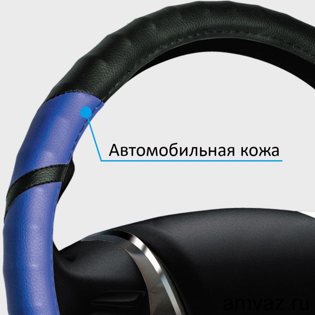 Оплетка на руль ВАЗ 2108-15 винил /СИНИЙ/
