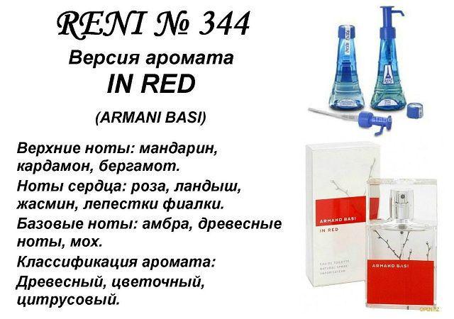 духи Reni № 344