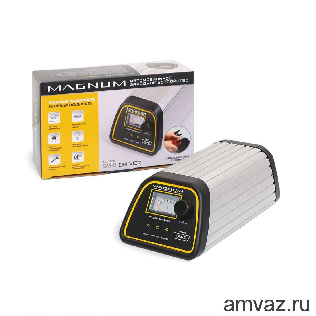 Зарядное устройство для автомобильных акумуляторов  MAGNUM SM-8 DRIVER