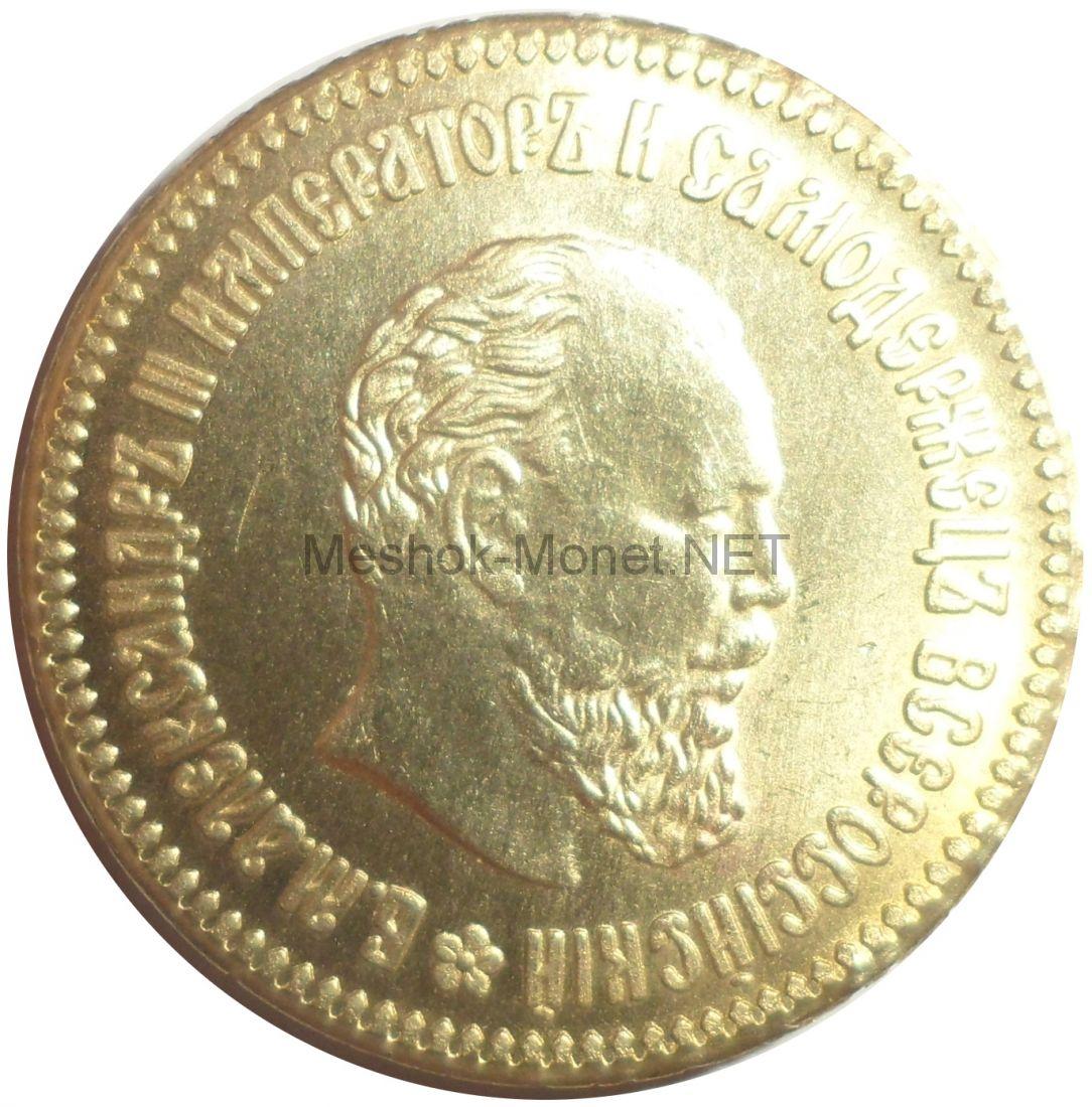 Копия 10 рублей 1893 года