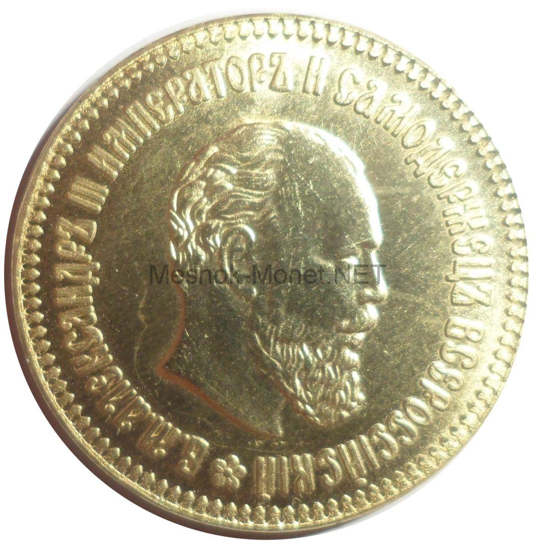 Копия 10 рублей 1889 года