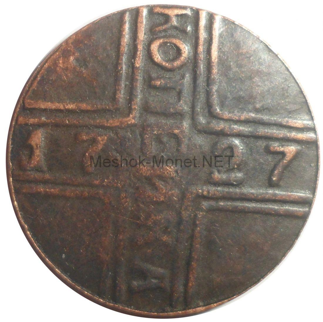 Копия копейка 1727 года крестовик