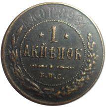 Копия 1 копейка 1898 год Берлинский монетный двор