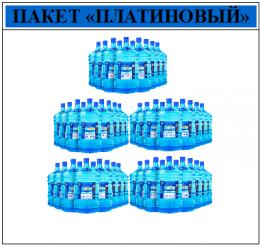 """Пакет «ПЛАТИНОВЫЙ» (запастись водой на пол года и сэкономить 6 000 рублей) вода """"Аква чистая"""" 50 бутылей по 19л."""