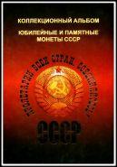 Набор юбилейных монет СССР, 68шт