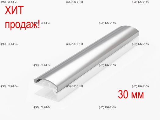 Рамка универсальная клик-профиля 30 мм серебро матовое длина 3,1 метра