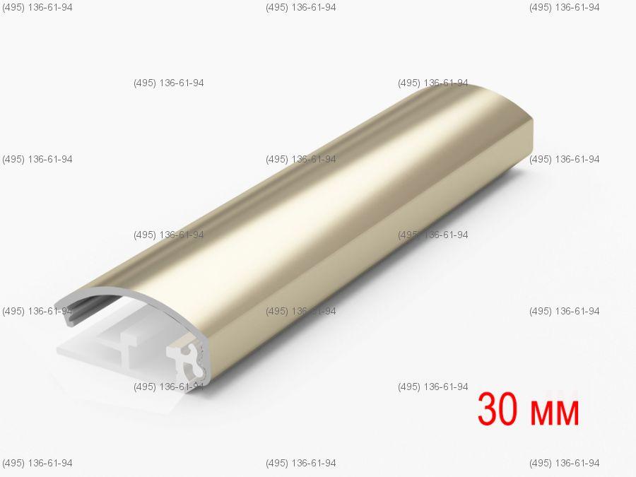 Рамка универсальная клик-профиля 30 мм золото матовое длина 3,1 метра