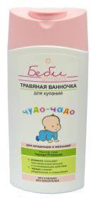 БЕБИ ЧУДО-ЧАДО ТРАВЯНАЯ ВАННОЧКА для купания младенцев и малышей 250мл