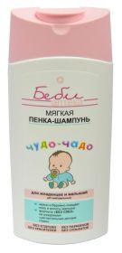 БЕБИ ЧУДО-ЧАДО ПЕНКА-ШАМПУНЬ для младенцев и малышей 250мл
