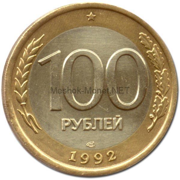 100 рублей 1992 года ЛМД