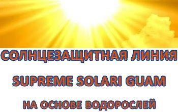 SOLARE Солнечная линия