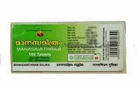 Манасамитра Ватакам для нервных заболеваний Вайдьяратнам Оушадхасала | Vaidyaratnam Oushadhasala Manasamithram Vatakam