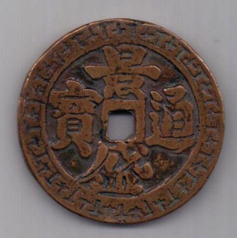 1 мач - 60 донг 1792- 1801 гг. Вьетнам