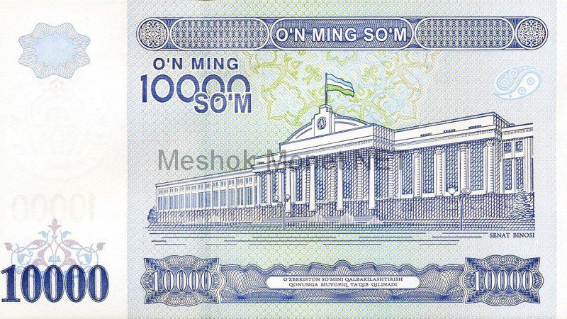 Банкнота Узбекистан 10000 сум 2017 г