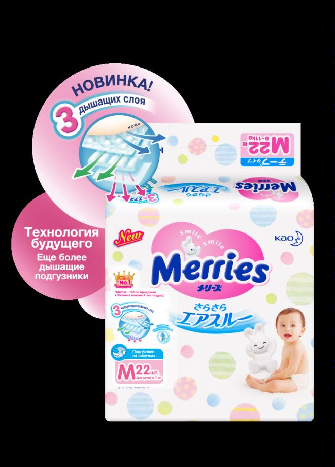 Merries подгузники M (6-11 кг), 22 шт