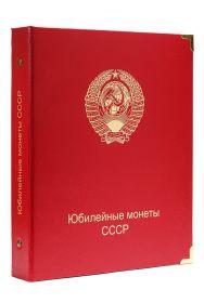 Альбом для юбилейных монет СССР [A29]
