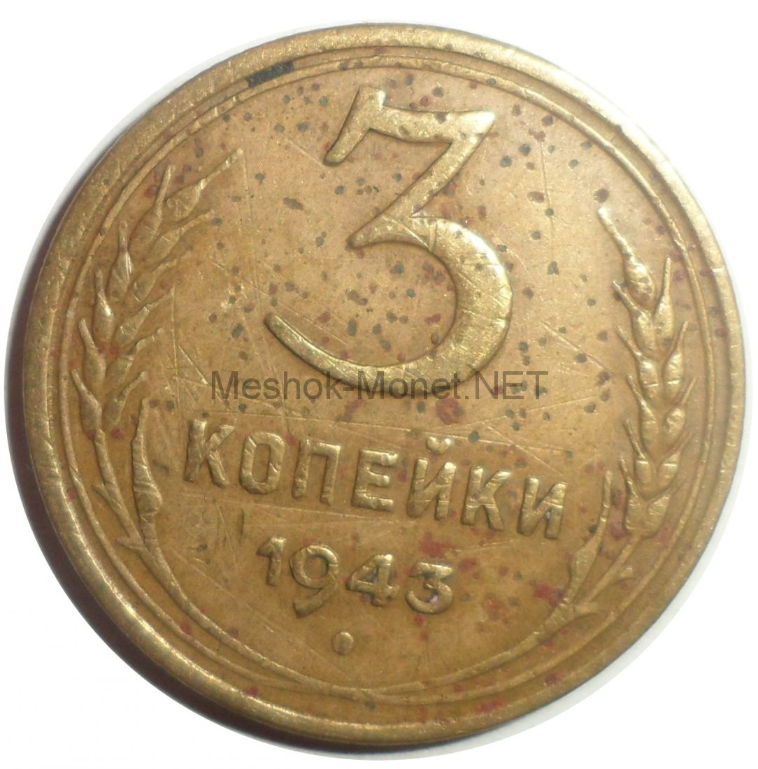 3 копейки 1943 года # 2