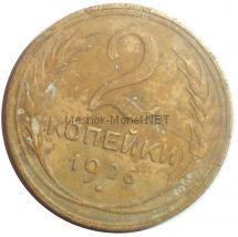 2 копейки 1926 года # 7