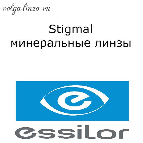 Stigmal- минеральные линзы