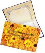 """Папка Адресная А5 """". Свидетельство о рождении"""". Желтые цветы ( 02452 )"""