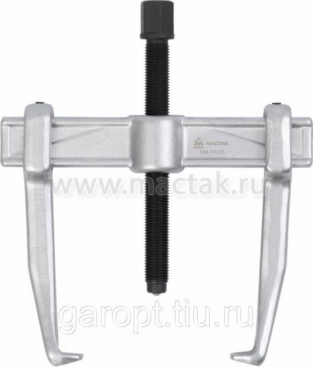 Съёмник подшипников, 15-125 мм, 2-х захватный МАСТАК 104-12125