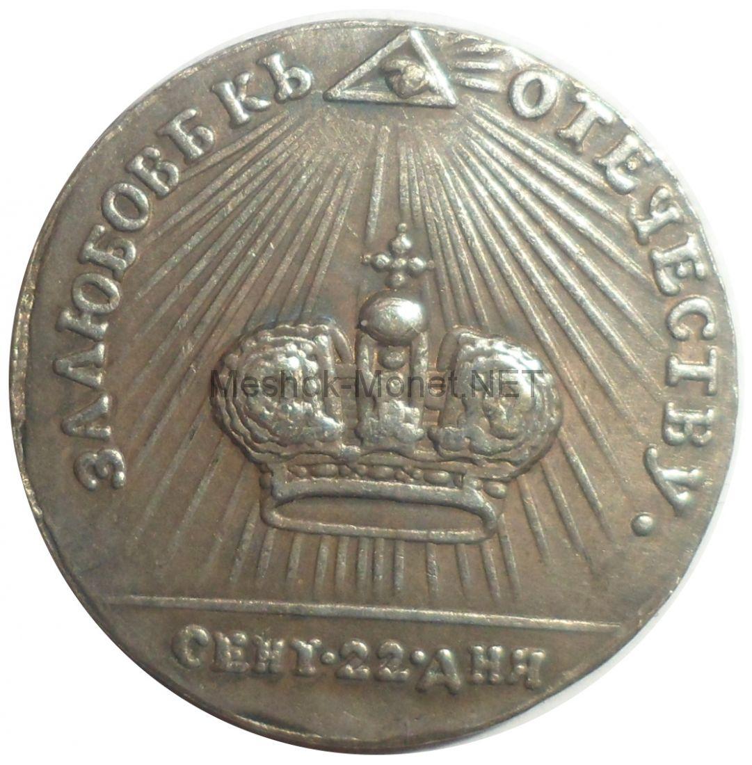 Копия жетона 1762 года в память коронации Екатерины II