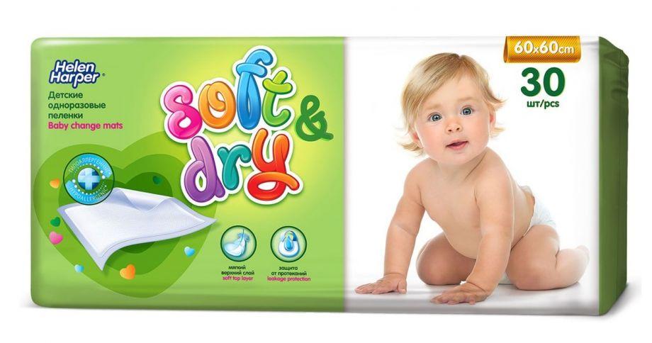Детские впитывающие пеленки Helen Harper SOFT&DRY 60x60 30 шт
