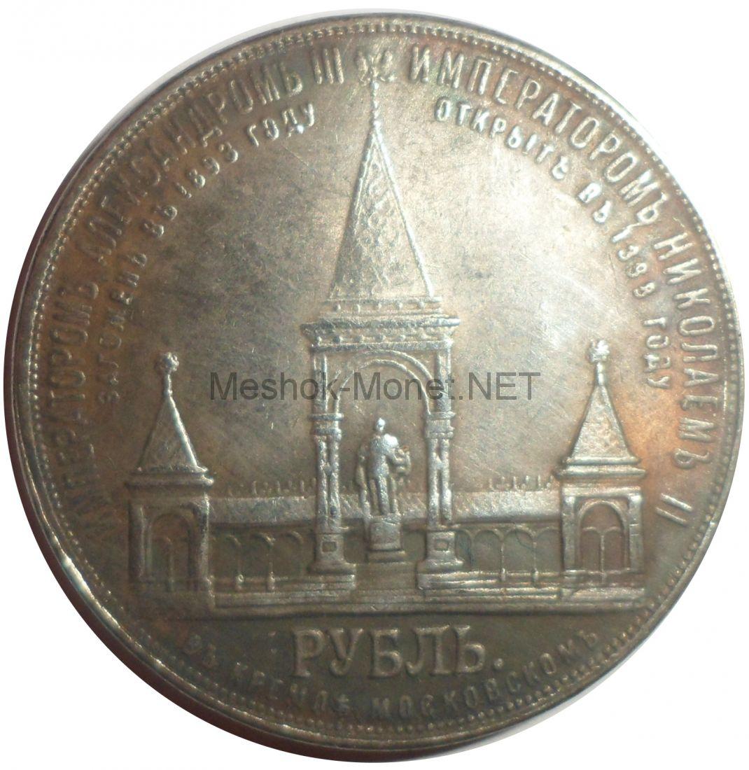 Копия памятного рубля 1898 года. Открытие памятника Александру 2 в Москве в 1893 году.