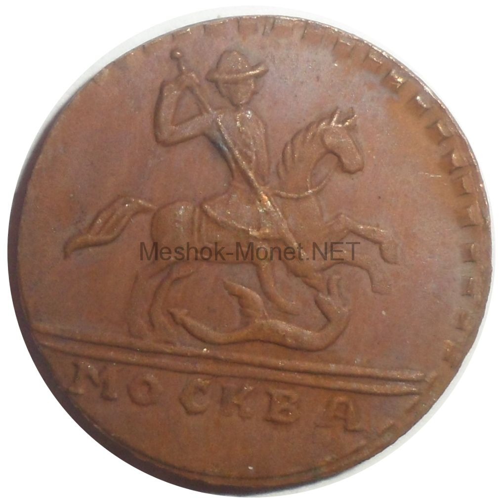Копия монеты 1 копейка 1728 года. Пётр 2