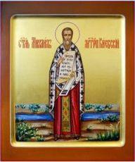 Михаил, митрополит Киевский (рукописная икона)