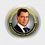 10 рублей Д.А.МЕДВЕДЕВ,цветная,гравировка