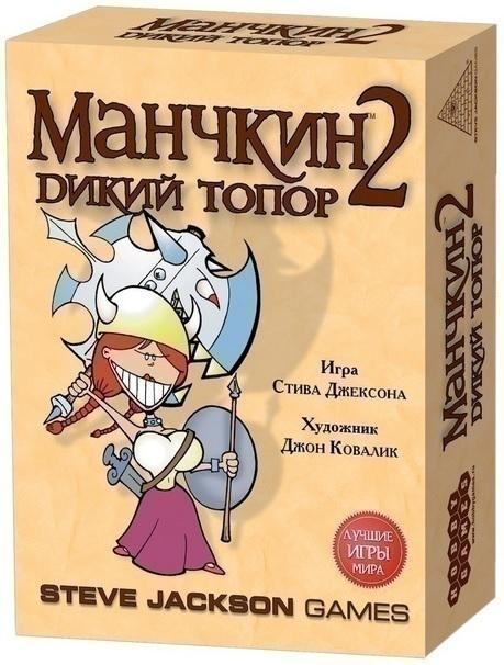 Манчкин 2: Дикий Топор (Третье издание)