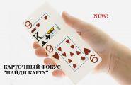 """Карточный фокус """"Найди карту"""" (+ ОБУЧЕНИЕ)"""