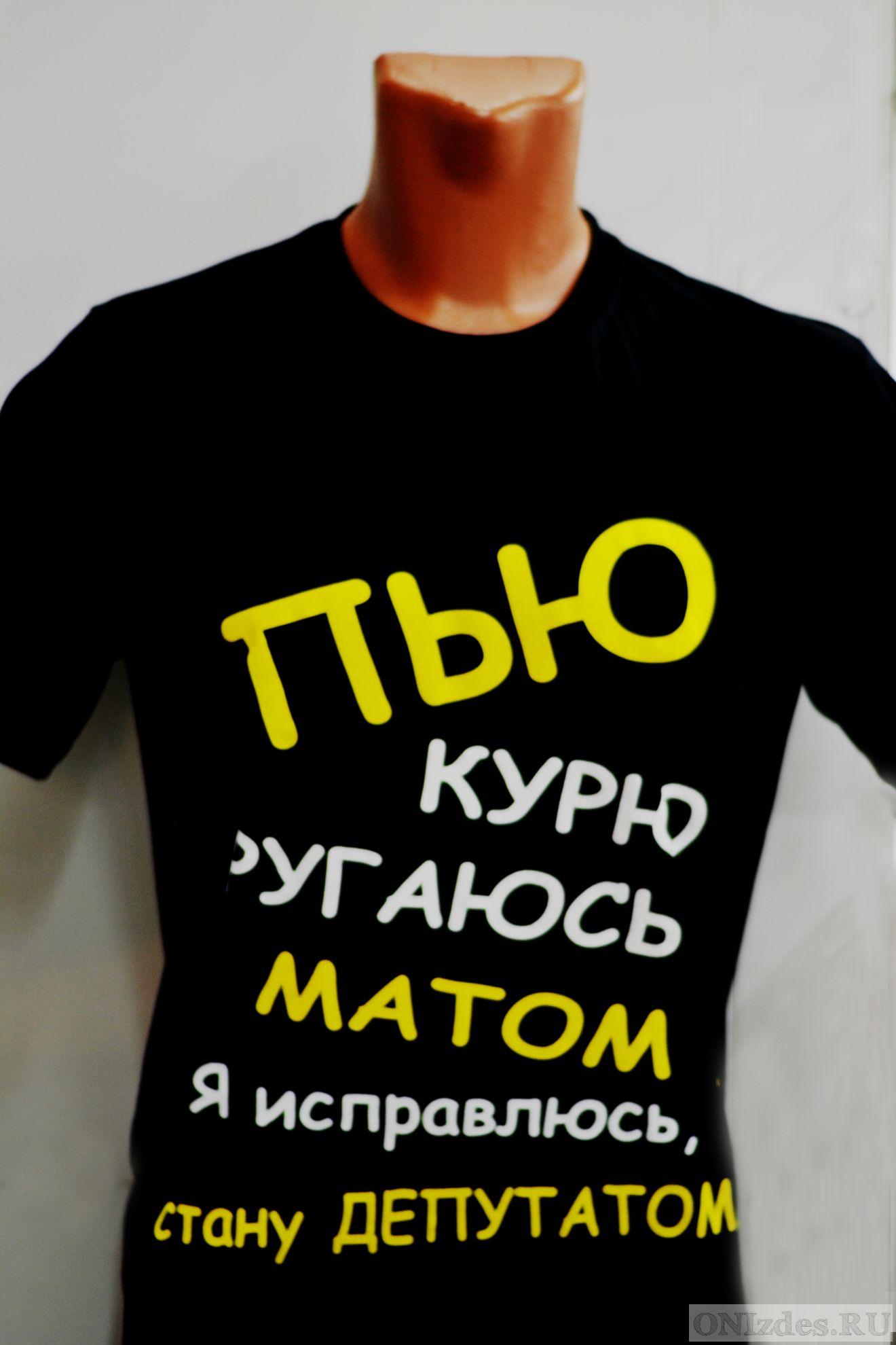 Картинки по запросу футболка с матом