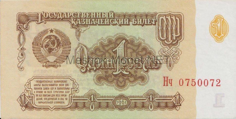 Банкнота СССР 1 рубль 1961 год