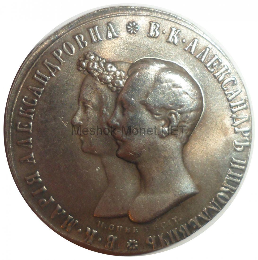 Копия памятной монеты 1 рубль 1841 года (Свадебный рубль 1841) в честь бракосочетания Александра Николаевича