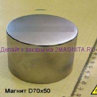Магнит неодимовый 70х50мм