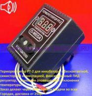 Симисторный терморегулятор РТ 2 для инкубатора, ПИД, сигнал перегрева,