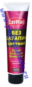 "CarPlan  RSG150 COLOR SCRATCH REMOVER-RED  Антицарапин  ""красный"" (150мл)"