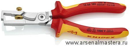 Клещи с накатанной головкой и контргайкой для удаления изоляции электроизолированные KNIPEX 13 66 180