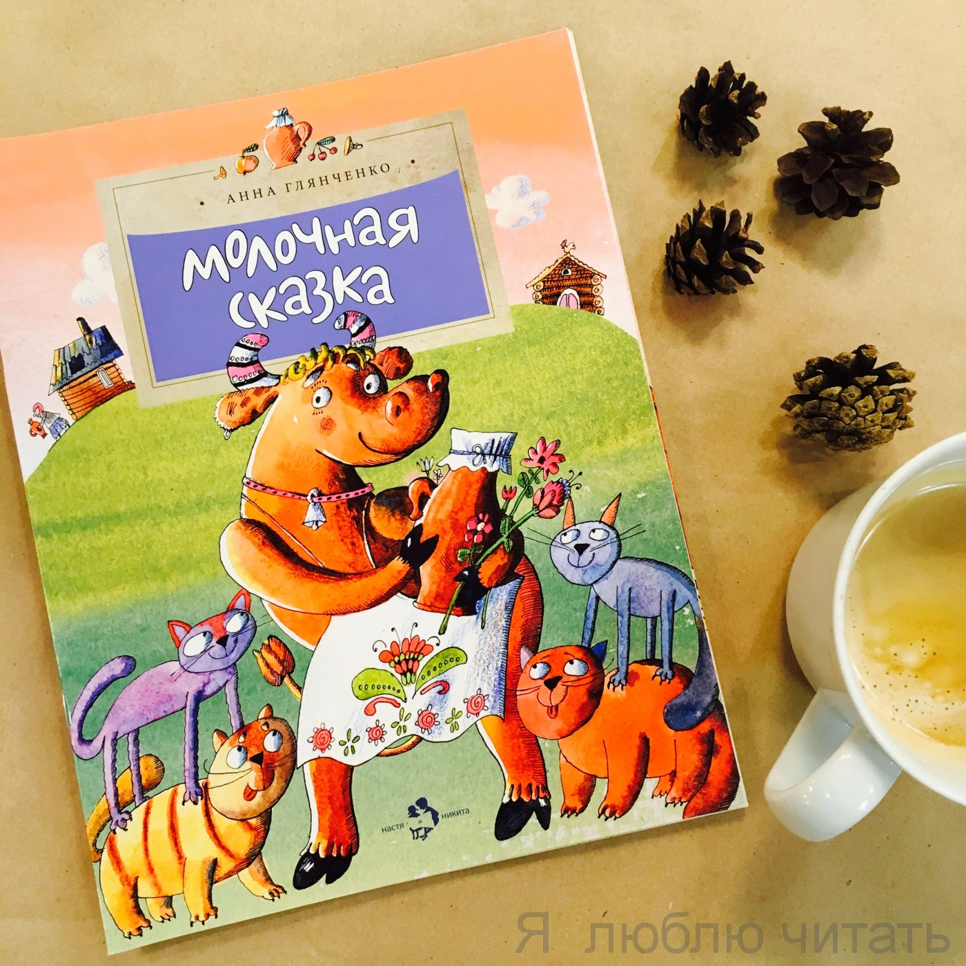 Книга «Молочная сказка»
