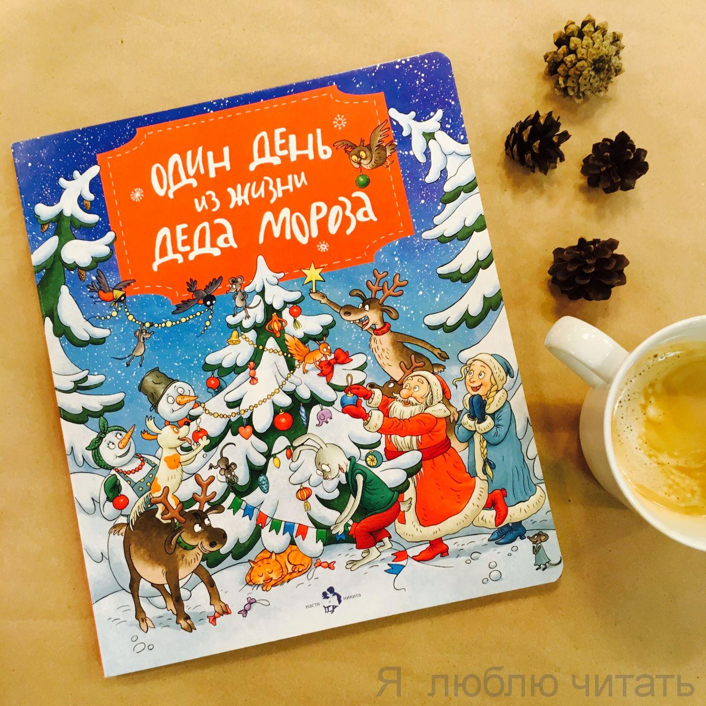 Книга «Один день из жизни Деда Мороза»