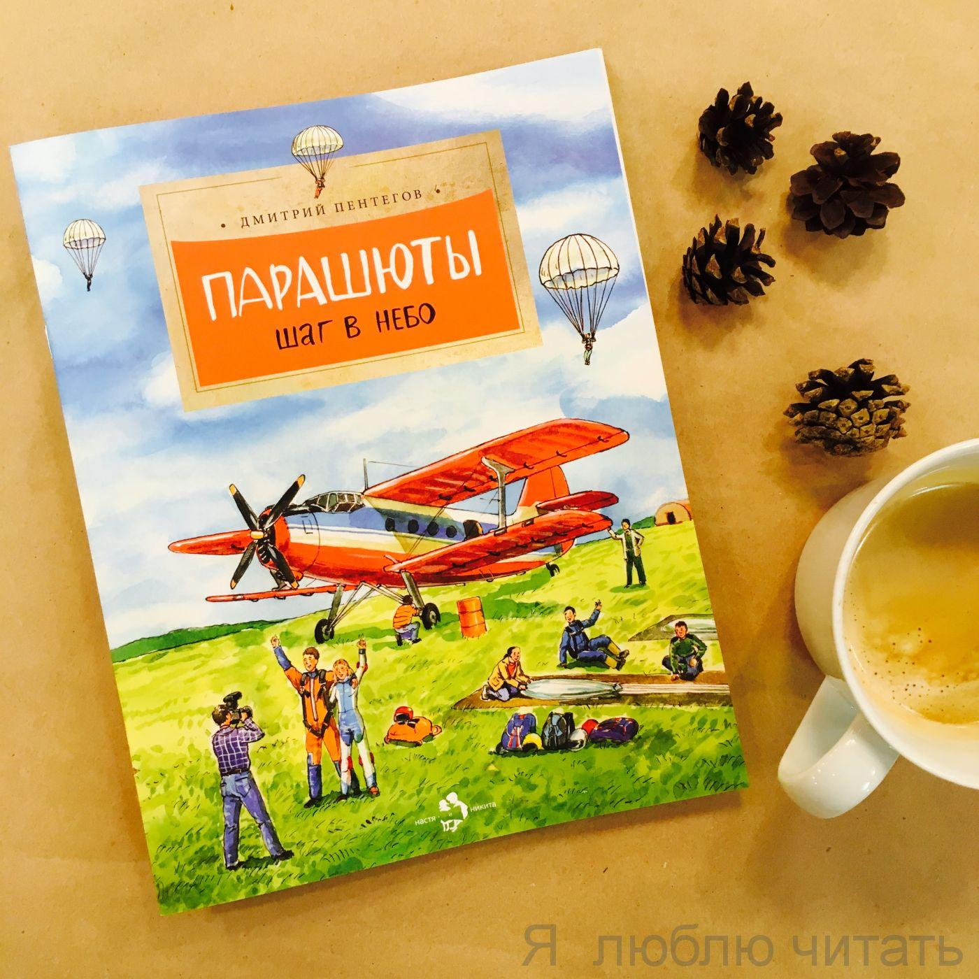 Книга «Парашюты. Шаг в небо»