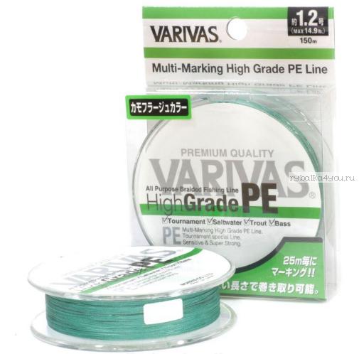 Леска плетеная Varivas High Grade PE X4 150 м green